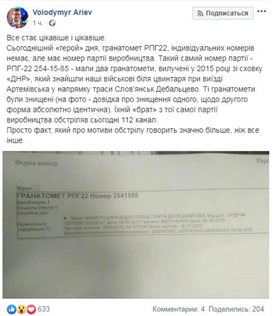Обстрел 112 канала: обнаружен след 'ДНР' - ФОТО - фото 184222