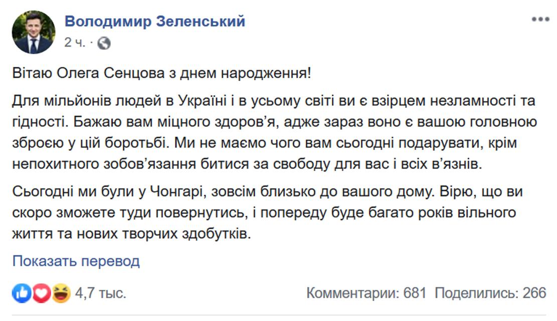 'Нечего вам подарить': Зеленский обратился к Сенцову - фото 184228