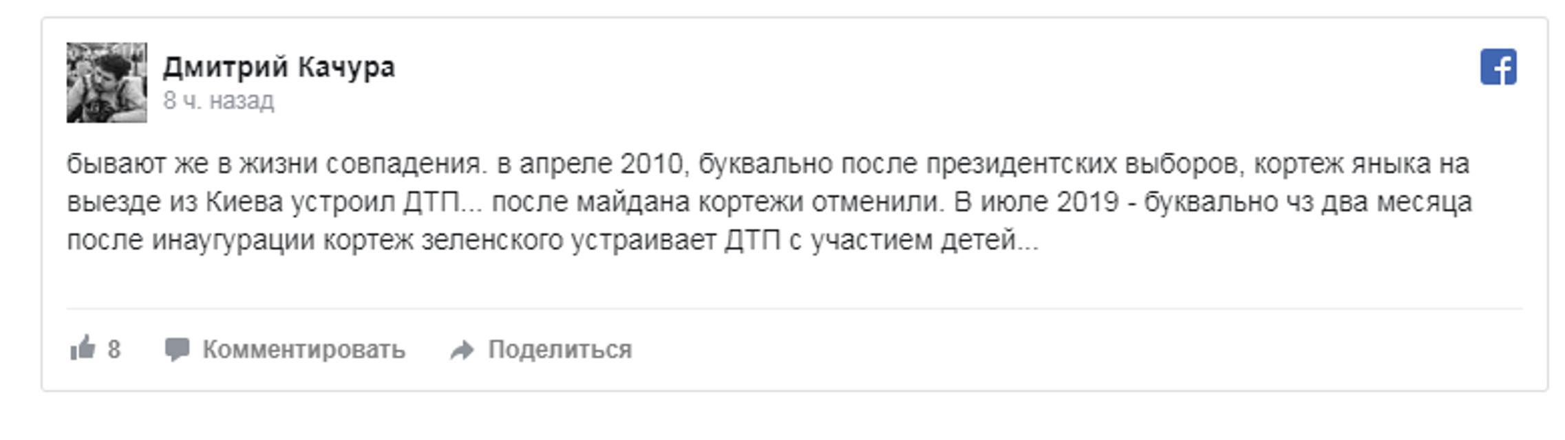 Кортеж Зеленского попал в ДТП – РЕАКЦИЯ СЕТИ - фото 184263