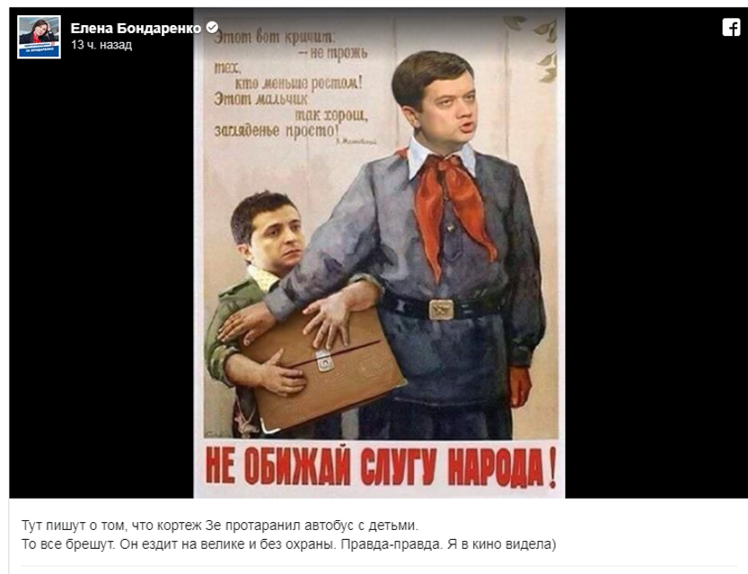 Кортеж Зеленского попал в ДТП – РЕАКЦИЯ СЕТИ - фото 184264