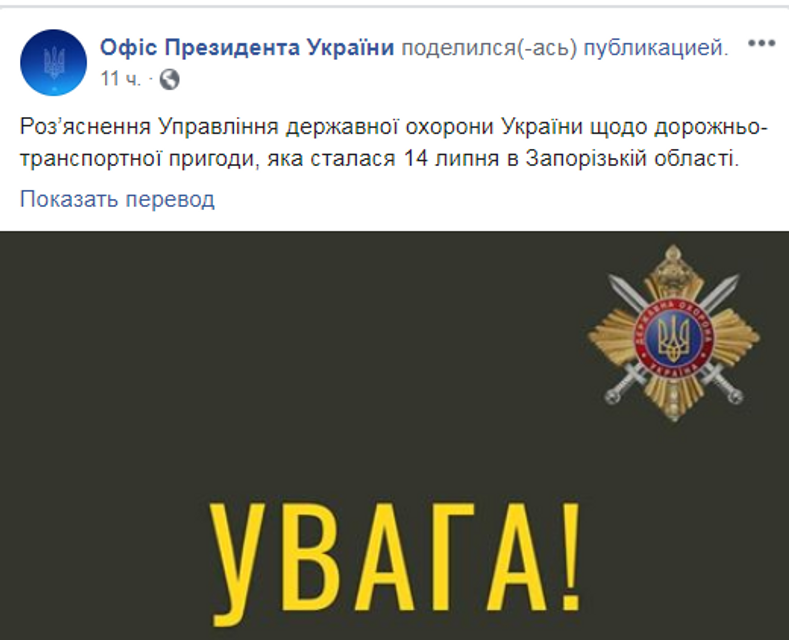 Кортеж Зеленского попал в ДТП – РЕАКЦИЯ СЕТИ - фото 184270