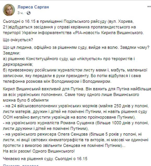 Шпион Вышинский скоро выйдет на свободу – СМИ - фото 184285