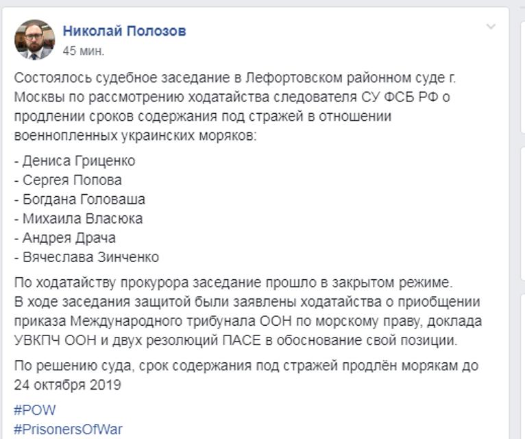 Украинским морякам вынесли вердикт – ФОТО, ВИДЕО - фото 184389