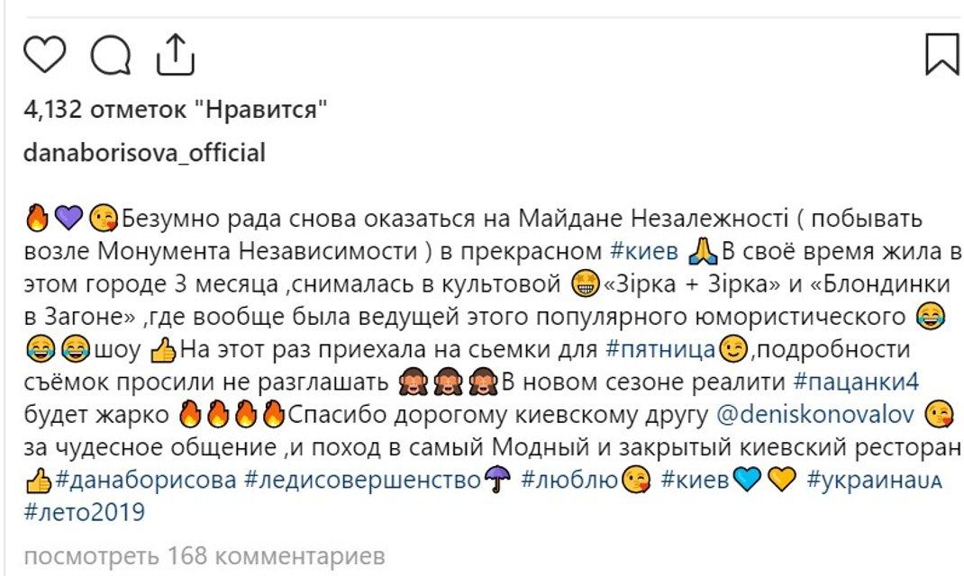 В Украину на съемки пустили фанатку Путина и оккупации Крыма телеведущую из РФ - фото 184410