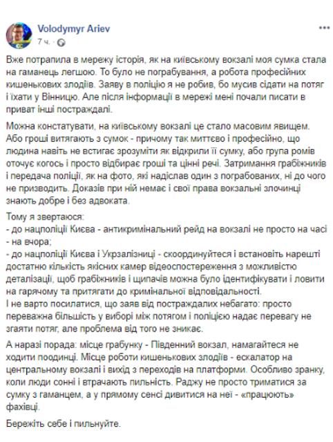 В Киеве обворовали ярого нардепа Порошенко - фото 184420