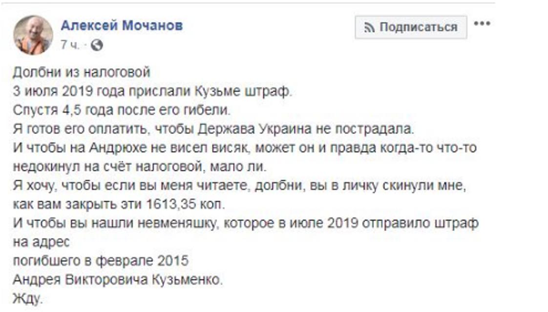 Кузьму Скрябина  оштрафовали. Спустя 4 года после гибели – ФОТО - фото 184424