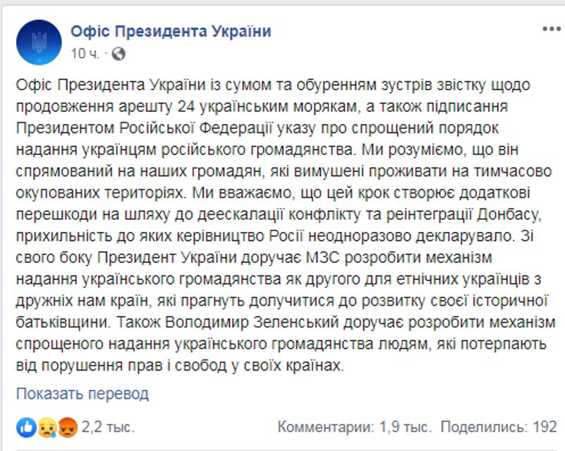 Путин дает паспорта: Зеленский влупил ответку - фото 184427