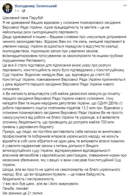 'Ганьба!': Зеленский поучил Парубия Конституции - фото 184462