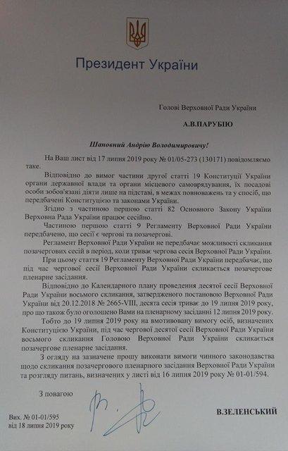 'Ганьба!': Зеленский поучил Парубия Конституции - фото 184463