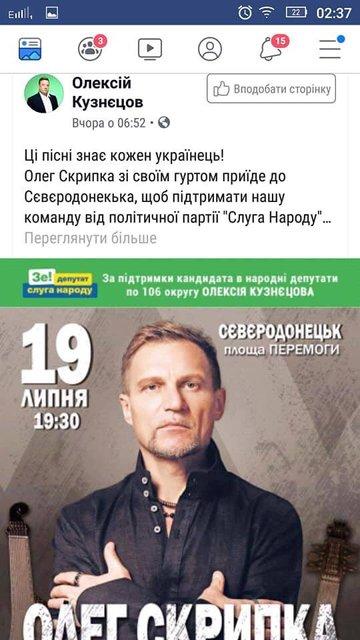 Политико-артистический шпагат: Олег Скрипка агитирует за 'Оппоблок' и 'Слугу народа' - фото 184471