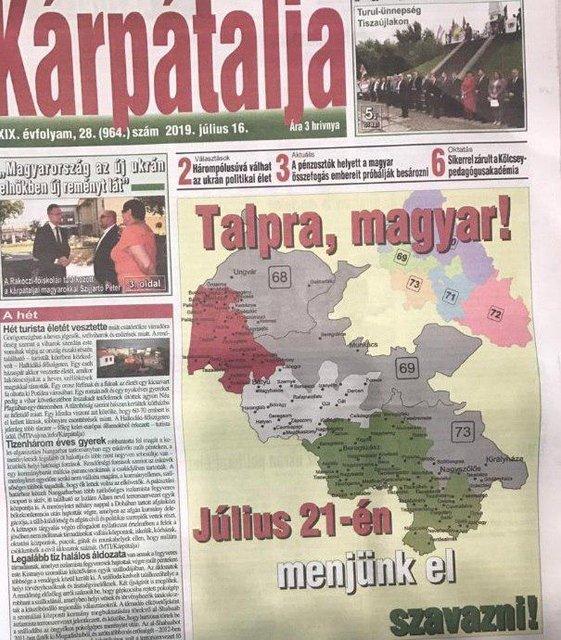 Союз венгров призвал всех 'вставать' и захватить Закарпатье - фото 184474