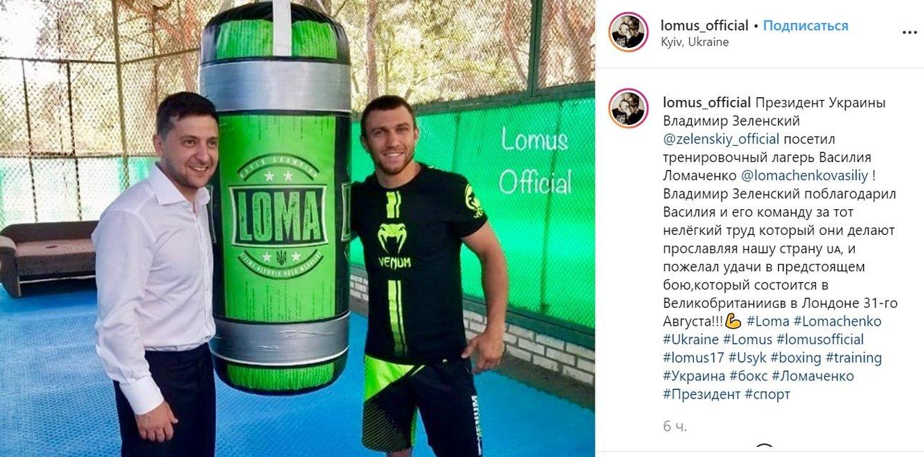 Зеленский приехал в Конча-Заспу чтобы сфоткаться с лучшим боксером мира - фото 184497