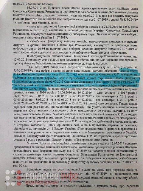 Суд в третий раз поменял реальность и разрешил Онищенко баллотироваться в Раду - фото 184499