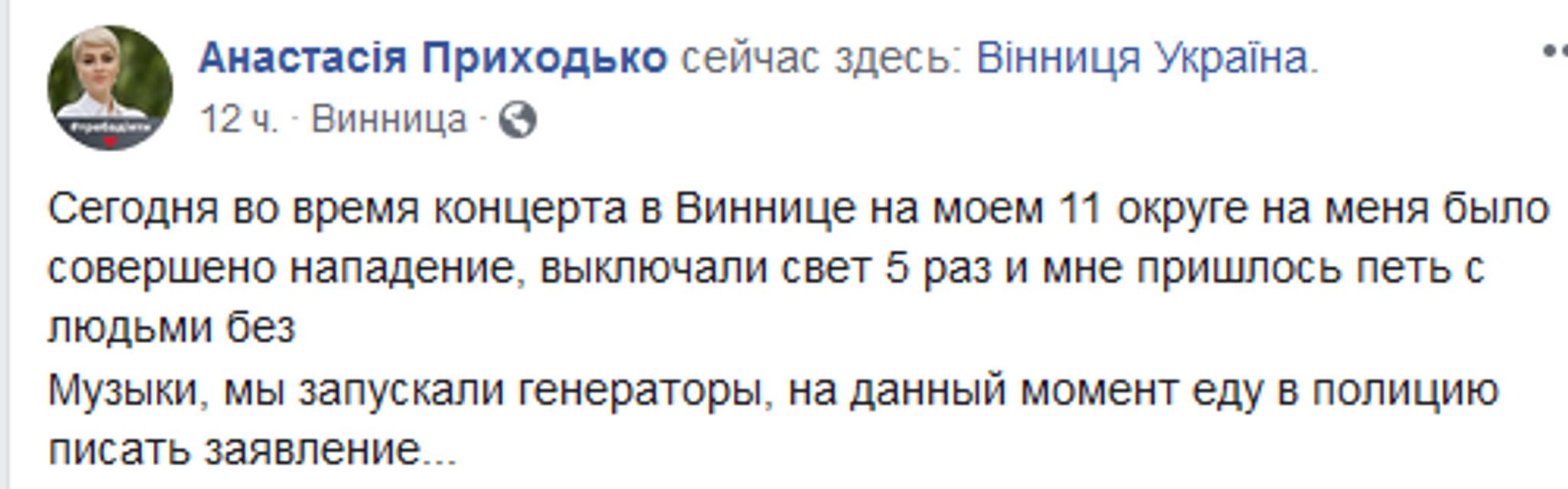 В Виннице 'напали' на Анастасию Приходько – ФОТО, ВИДЕО - фото 184560