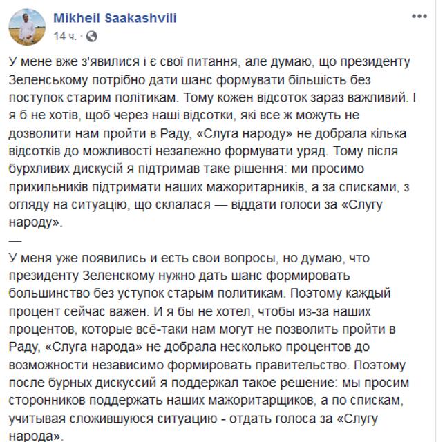 Саакашвили передумал 'покорять'  Раду. 'Причина' поражает - ВИДЕО - фото 184564