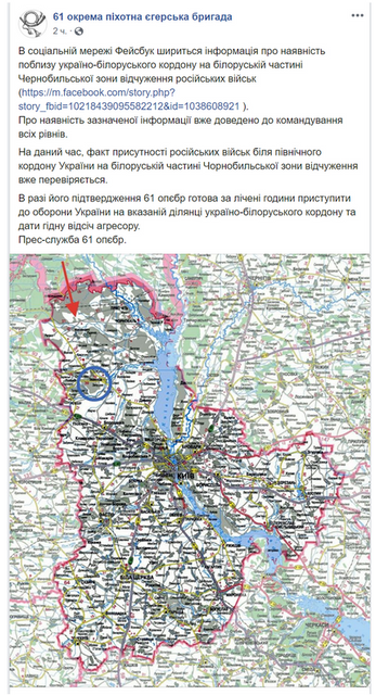 Армия РФ в Чернобыле? ВСУ готовится к обороне - фото 184582