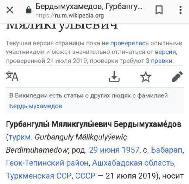 Бердымухамедов умер? СМИ сообщают о смерти правителя Туркменистана - фото 184619