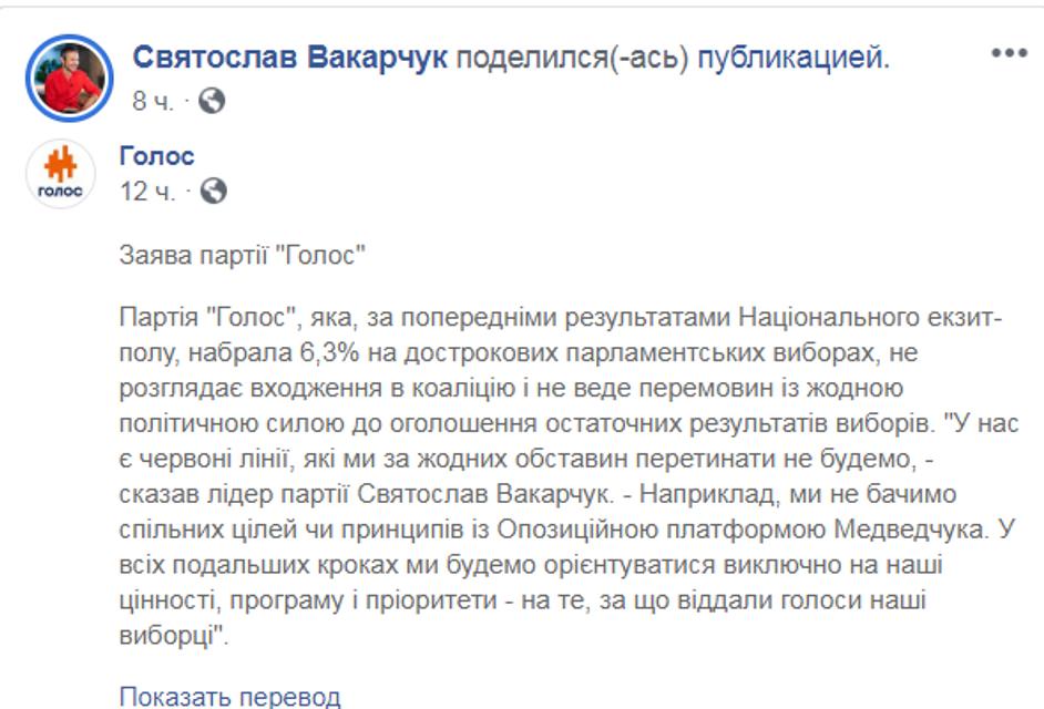 Выборы 2019: РЕАКЦИЯ СЕТИ  - ФОТО - фото 184658