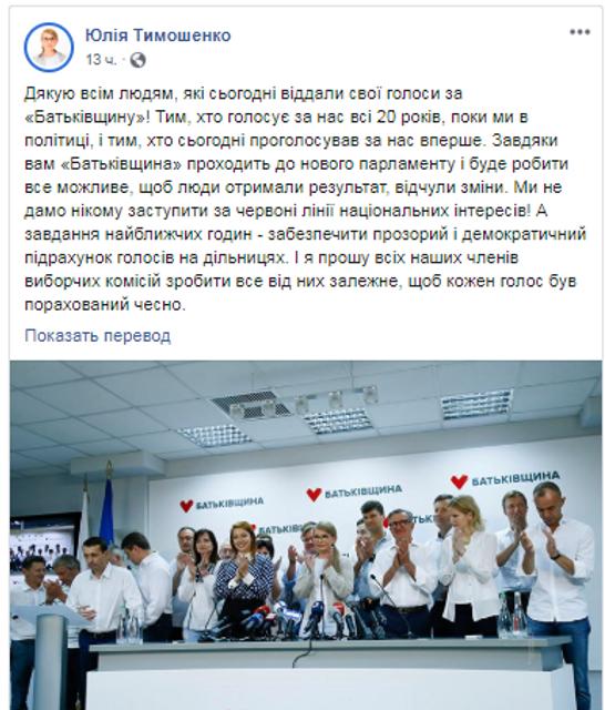 Выборы 2019: РЕАКЦИЯ СЕТИ  - ФОТО - фото 184659
