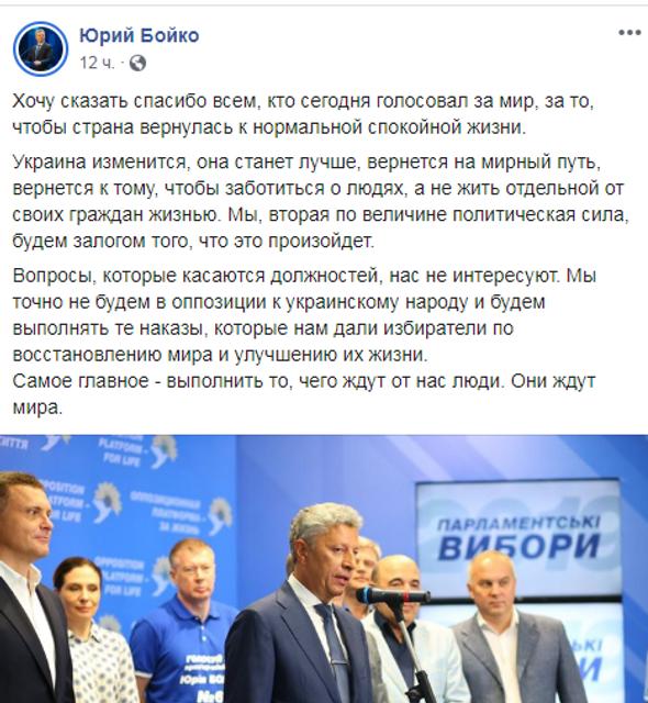 Выборы 2019: РЕАКЦИЯ СЕТИ  - ФОТО - фото 184661