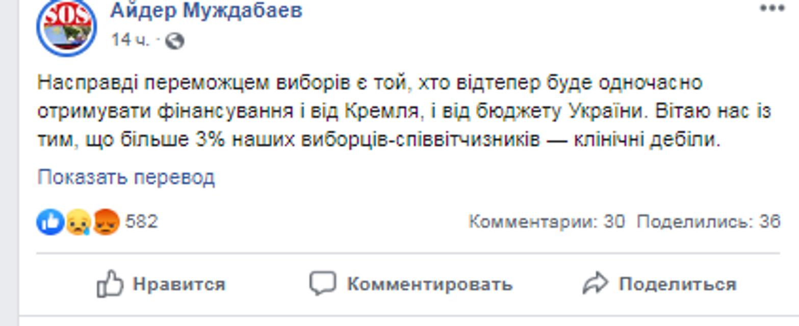 Выборы 2019: РЕАКЦИЯ СЕТИ  - ФОТО - фото 184663