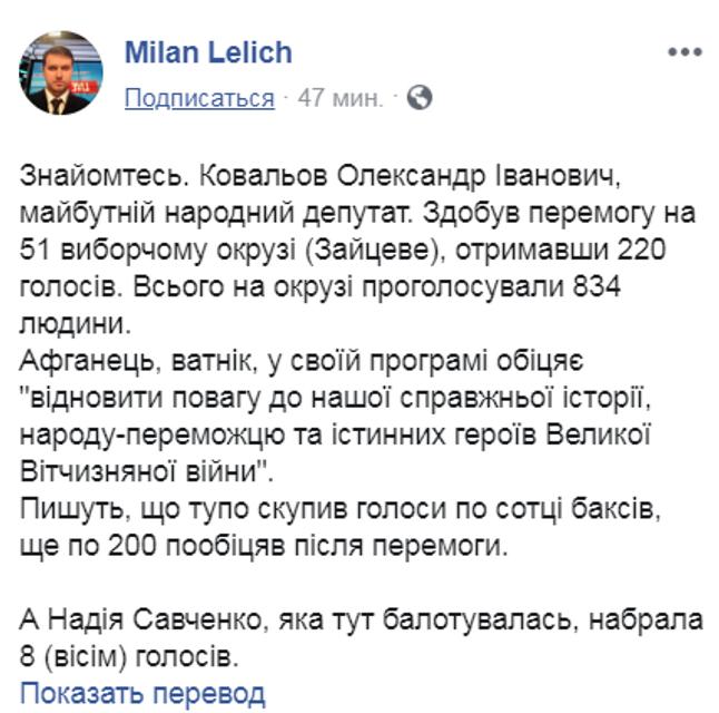 За Савченко отдали 8 голосов. Ее обошел помощник 'Беркута' - фото 184672