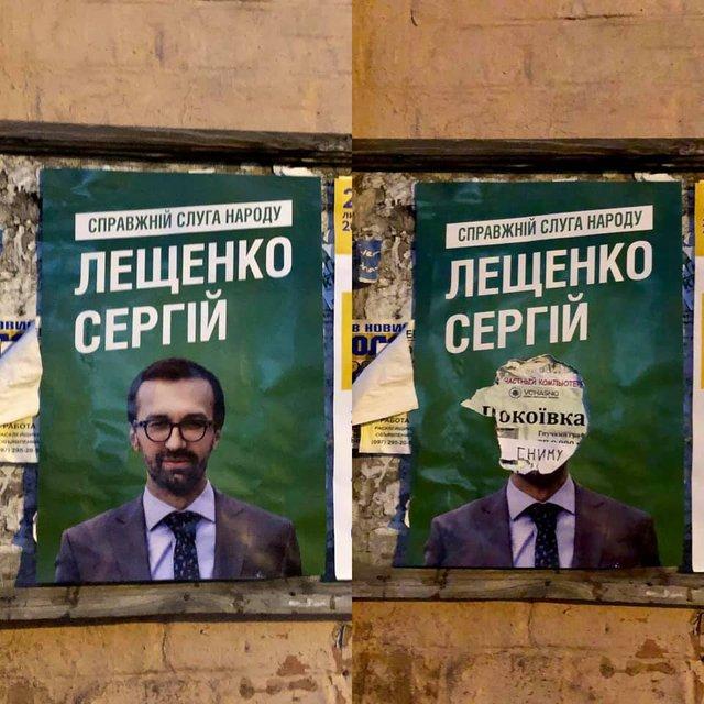 Выборы 2019: Главные неудачники избирательной кампании - фото 184675