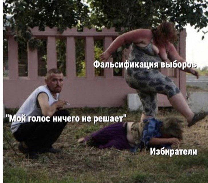 Выборы 2019: РЕАКЦИЯ СЕТИ  - ФОТО - фото 184680