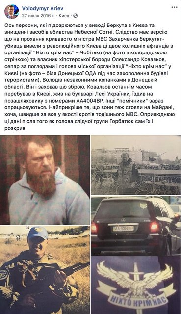 За Савченко отдали 8 голосов. Ее обошел помощник 'Беркута' - фото 184682