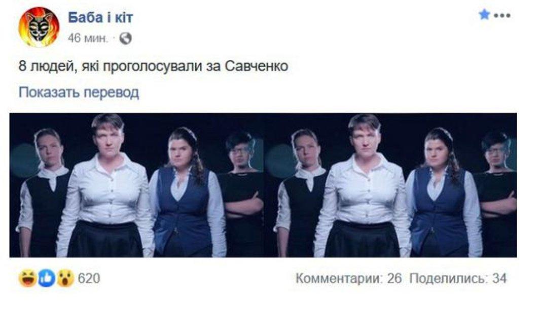 За Савченко отдали 8 голосов. Ее обошел помощник 'Беркута' - фото 184688