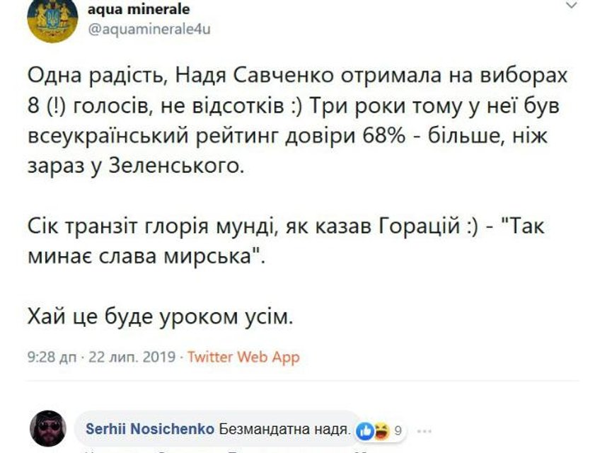За Савченко отдали 8 голосов. Ее обошел помощник 'Беркута' - фото 184689