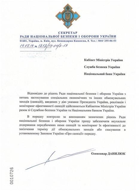 'Вконтакте' разрешат?: в СНБО дали ответ - фото 184691