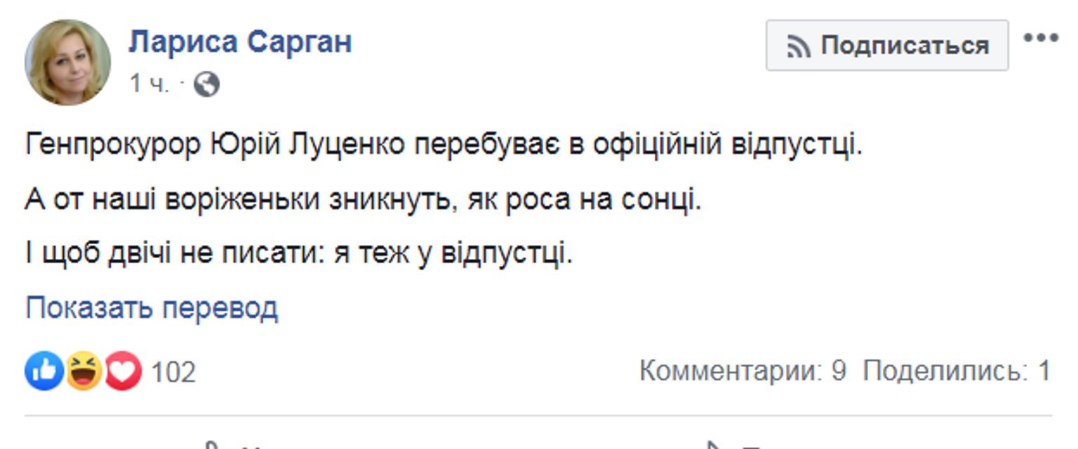 Юрий Луценко ушел в отпуск. А Facebook шутит - фото 184699