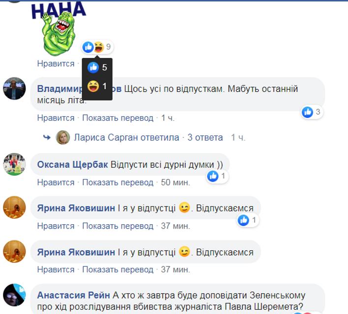 Юрий Луценко ушел в отпуск. А Facebook шутит - фото 184700