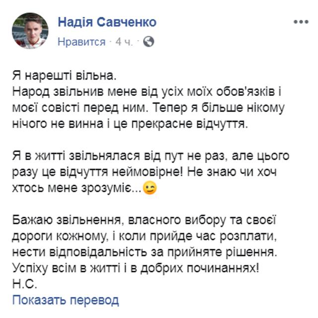 'Никому ничего не должна': Савченко ярко высказалась о поражении - фото 184768