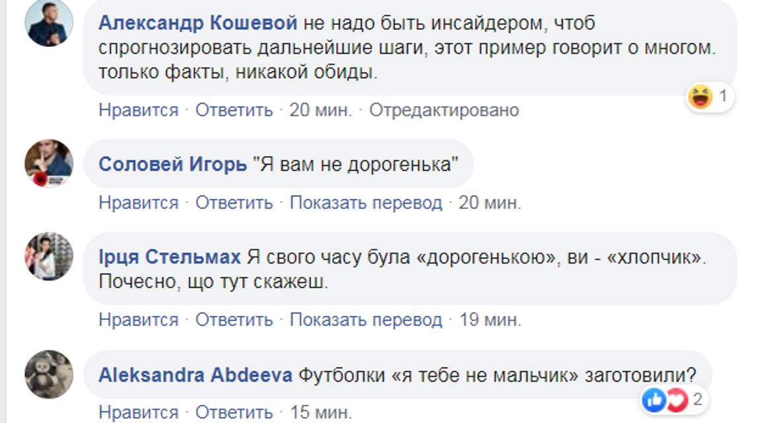 'Где этот мальчик?': Зеленский 'обозвал' журналиста. Тот обиделся - фото 184775