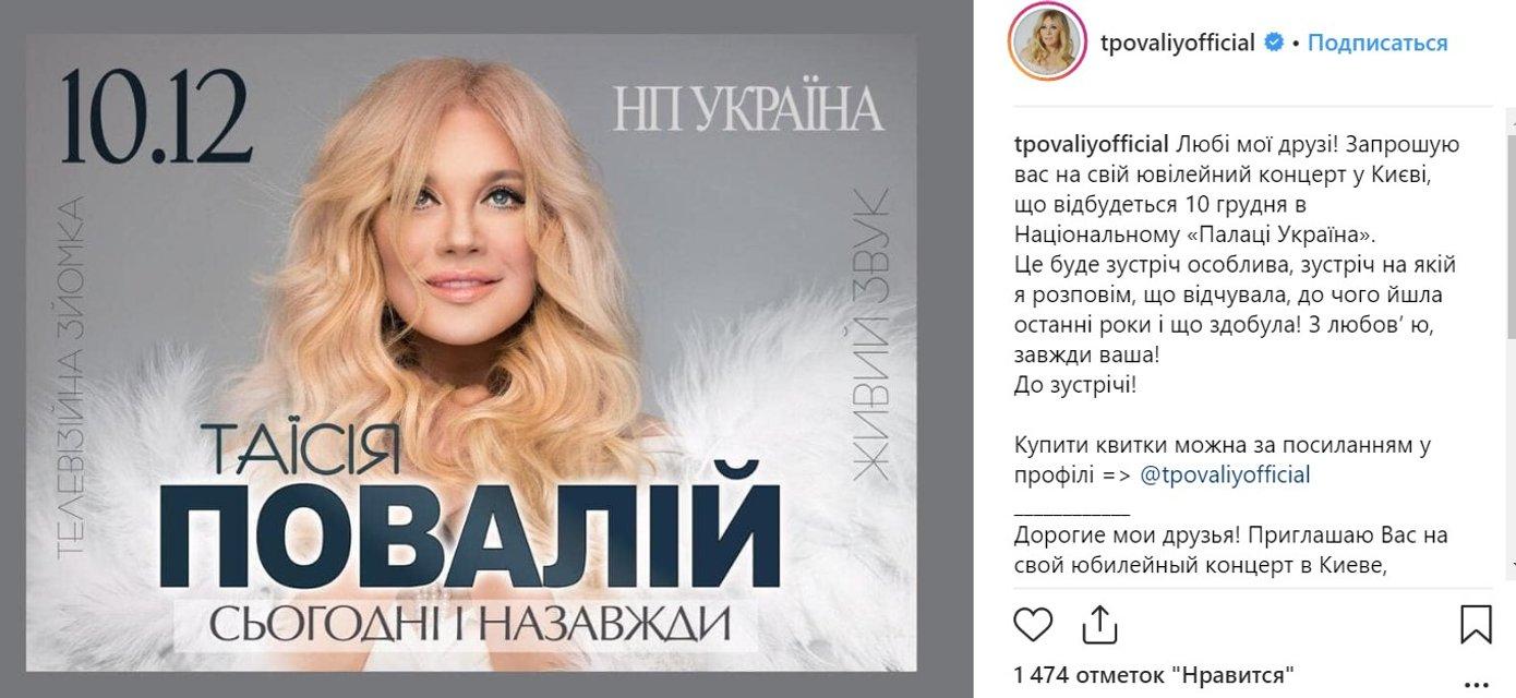 Регионалка Повалий возвращается в Украину с концертом - фото 184805