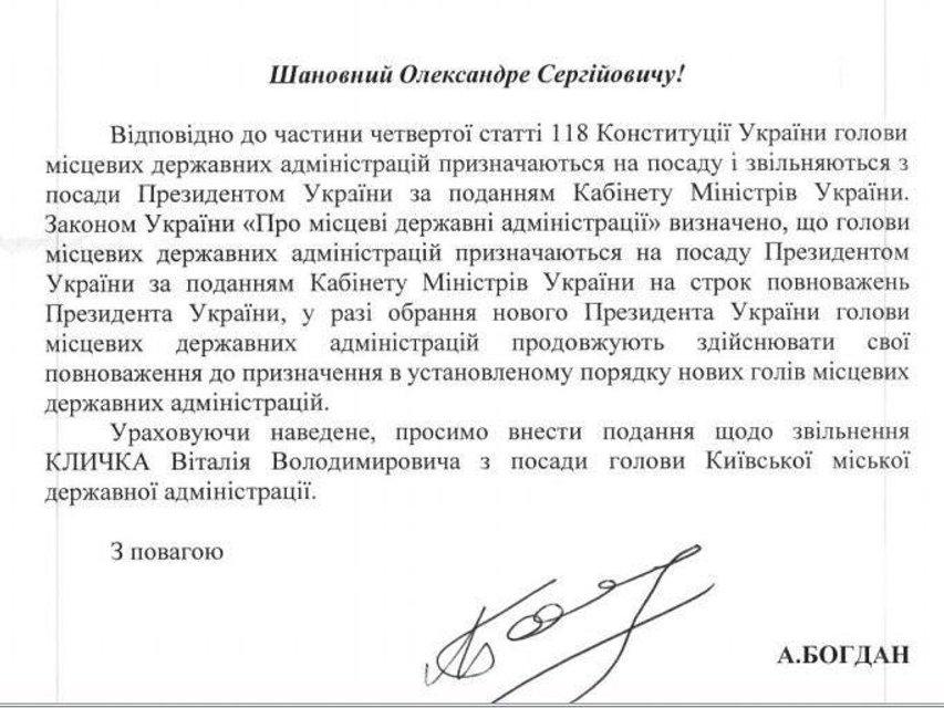 Богдан от имени Зеленского отправил в Кабмин представление на увольнение Кличко - фото 184809