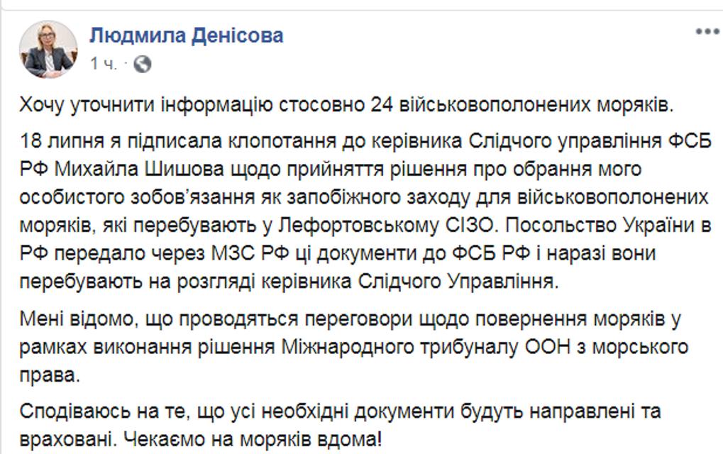 Моряков точно освободят, заявила Денисова. А в РФ сказали, что... - фото 184848