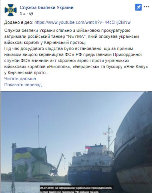 СБУ задержала русский танкер. Сеть ревет от восторга  - ФОТО - фото 184911