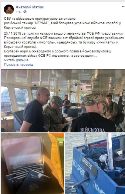 СБУ задержала русский танкер. Сеть ревет от восторга  - ФОТО - фото 184912