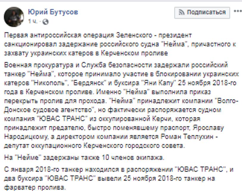 СБУ задержала русский танкер. Сеть ревет от восторга  - ФОТО - фото 184913