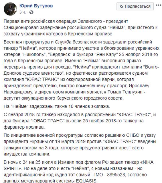 Задержание танкера РФ: 'Зеленский принял решение' - фото 184927
