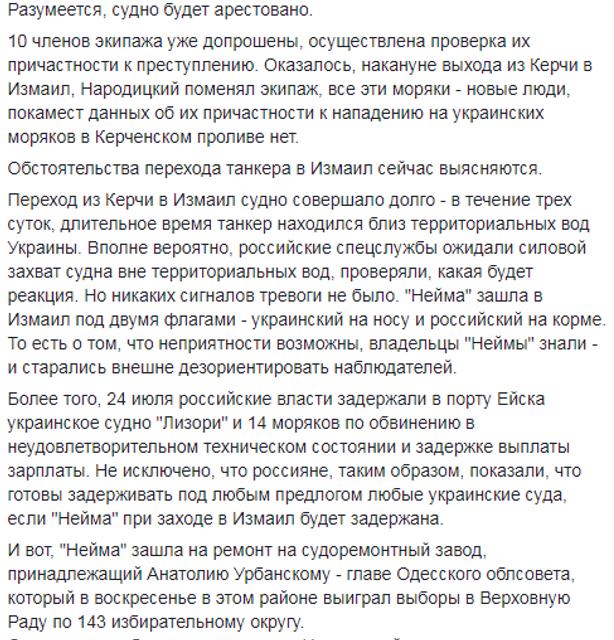 Задержание танкера РФ: 'Зеленский принял решение' - фото 184928