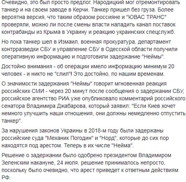 Задержание танкера РФ: 'Зеленский принял решение' - фото 184929