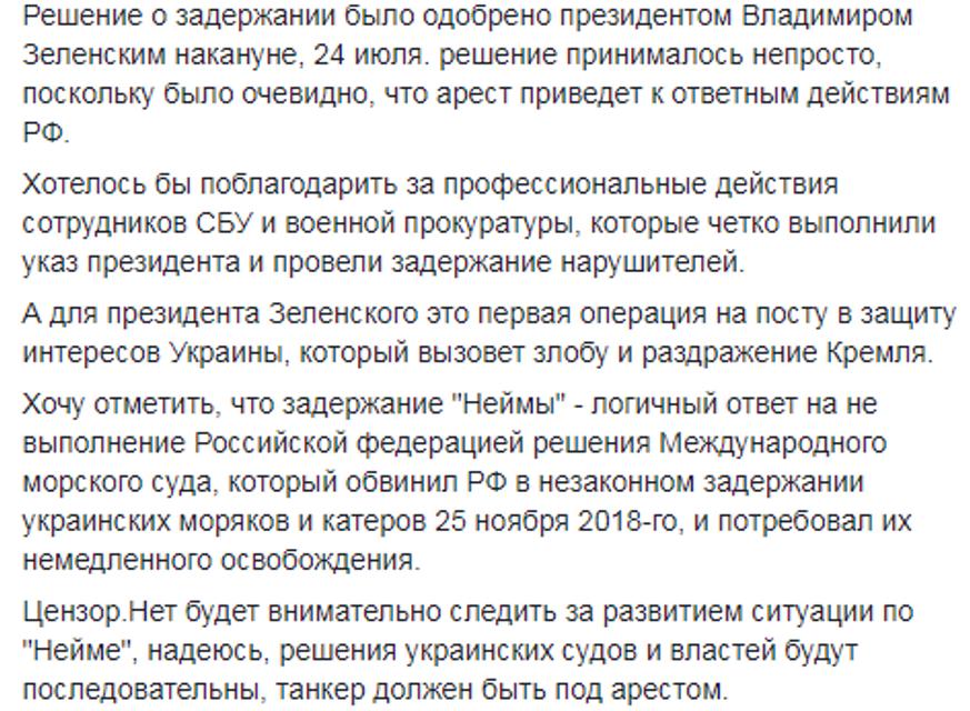Задержание танкера РФ: 'Зеленский принял решение' - фото 184930
