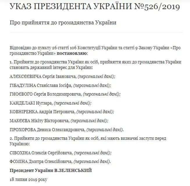 На авто Порошенко попрыгал русский. Ему дал гражданство Зеленский - фото 184936