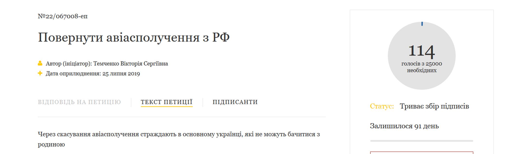 'Вернуть полеты в РФ':  появилась странная петиция - фото 184994