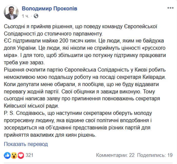 Зам Кличко подал в отставку. Названа причина - фото 185101