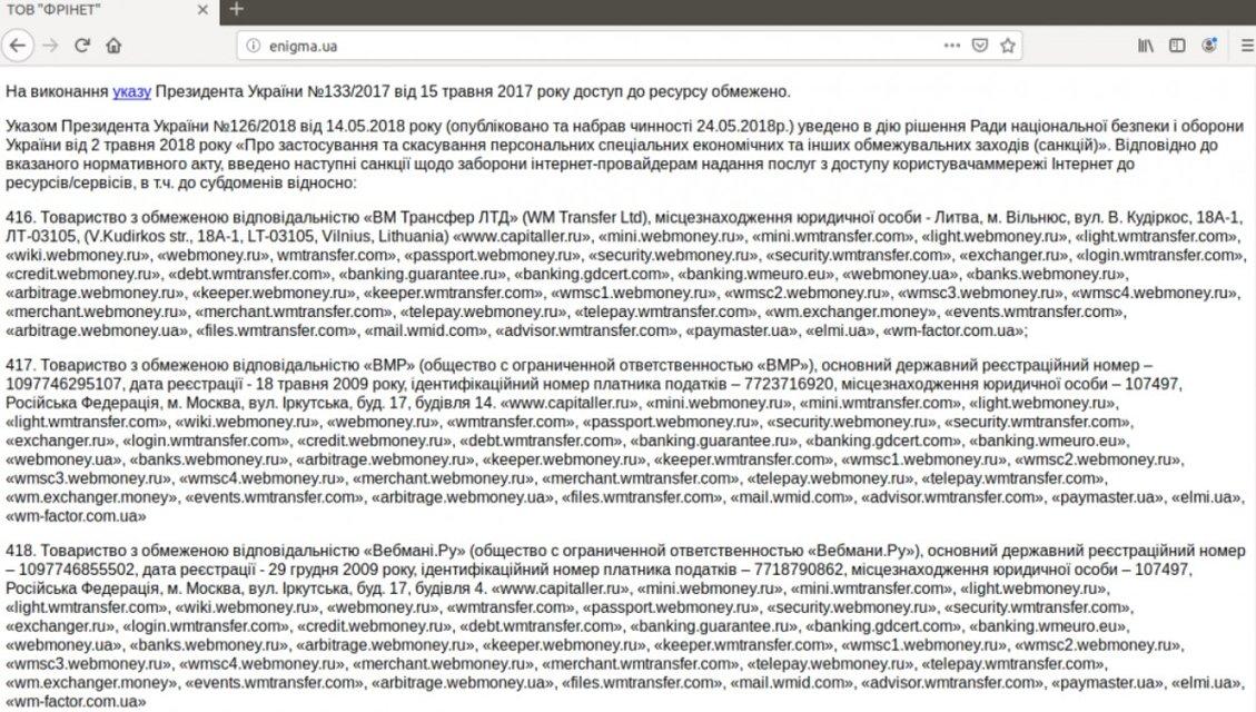 Печерский райсуд заблокировал 20 сайтов за публикацию материала о коррупции в ГФС и МВД - фото 185139